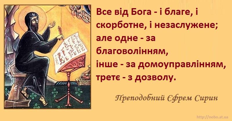 Православні цитати. Вислови святих отців. Преподобний Єфрем Сирин. Все від Бога