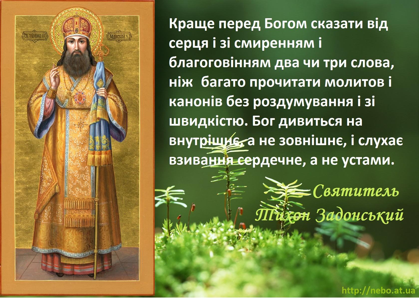 Православні цитати. Вислови святих отців. Святитель Тихон Задонський. Про молитву