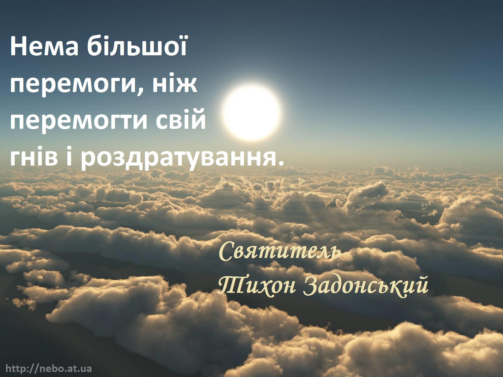 Православні цитати. Вислови святих отців. Святитель Тихон Задонський. Перемога над гнівом