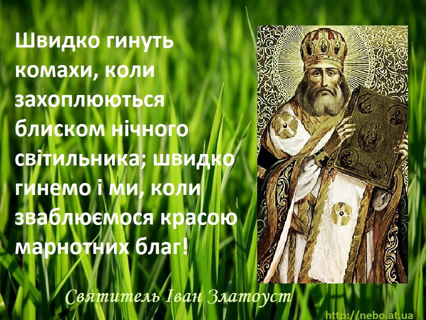 Православні цитати. Вислови святих отців. Святитель Іван Златоуст. Про духовну загибель
