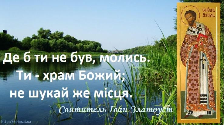 Православні цитати. Вислови святих отців. Святитель Іван Златоуст. Про молитву