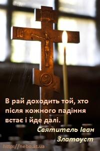 Православні цитати. Вислови святих отців. Святитель Іван Златоуст. Вставати після падіння