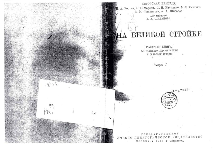 На великой стройке, Ленинград, 1931