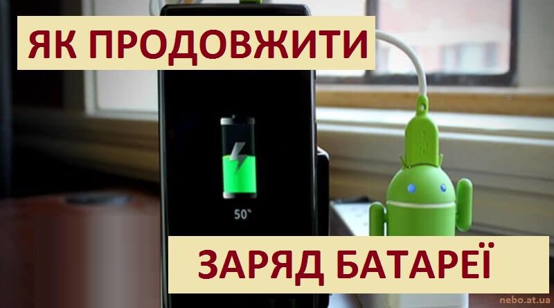 Як продовжити заряд батареї на Андроїд