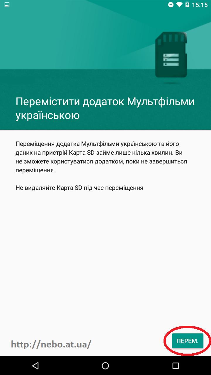 Як перенести додатки та ігри на зовнішню пам'ять SD-картку і звільнити місце на Android