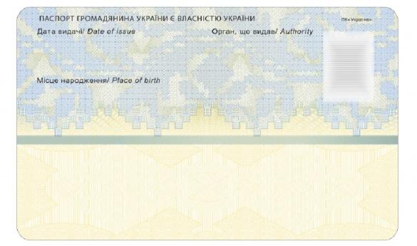 Внутрішній паспорт громадянина України нового зразка
