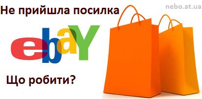 Що робити, якщо не прийшла посилка з eBay?