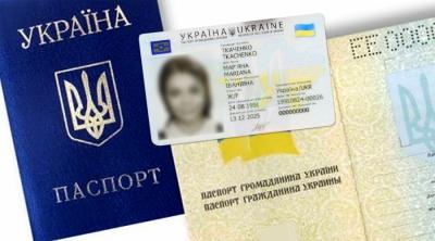 Пластиковий ID-паспорт: як отримати внутрішній паспорт громадянина України нового зразка