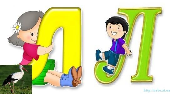 Постановка і закріплення звуків [Л], [ЛЬ] у мовленні дитини